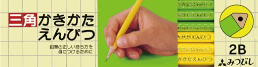 かきかた鉛筆 かきかた えんぴつ 黄緑