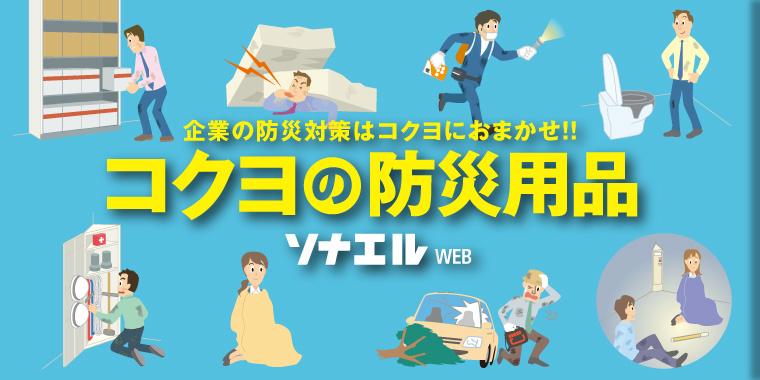 防災用品『ソナエルweb』