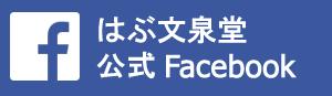 はぶ文泉堂公式Facebbok