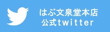 はぶ文泉堂本店twitterページ