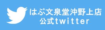 はぶ文泉堂沖野上店twitterページ