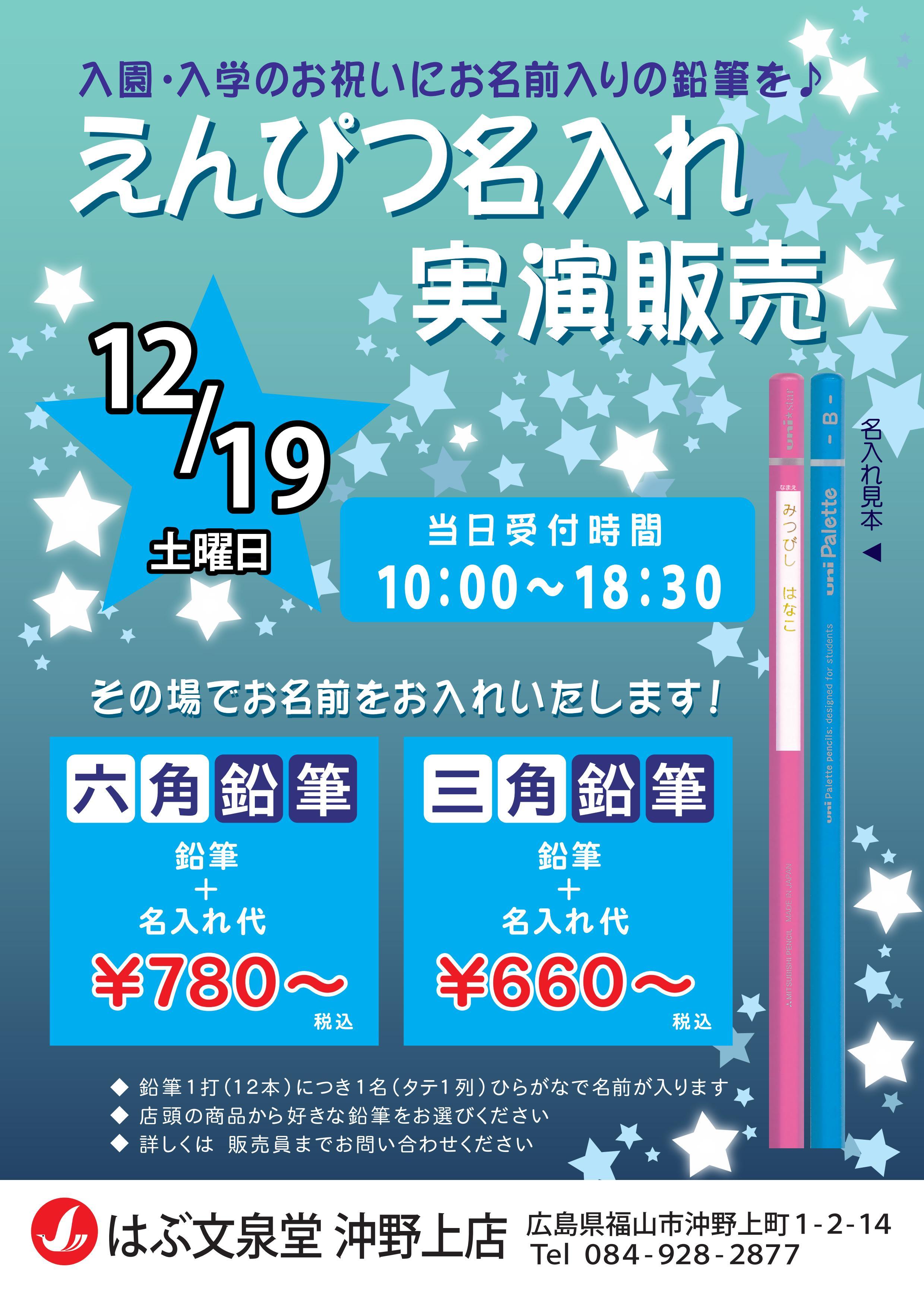 沖野上店名入れ実演販売 2015年12月19日開催!