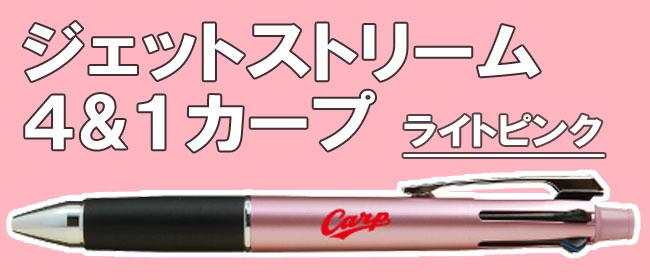 carp-colabo03