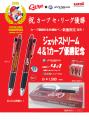 mitsubishi-carp2016-001